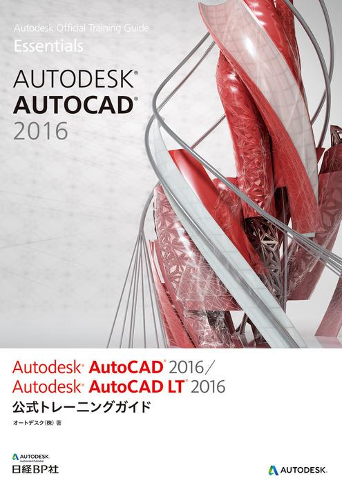 Autodesk AutoCAD 2016 / Autodesk AutoCAD LT 2016 公式トレーニングガイド拡大写真