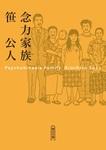 念力家族-電子書籍