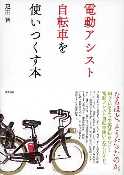 電動アシスト自転車を使いつくす本-電子書籍