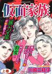 仮面家族上巻-電子書籍
