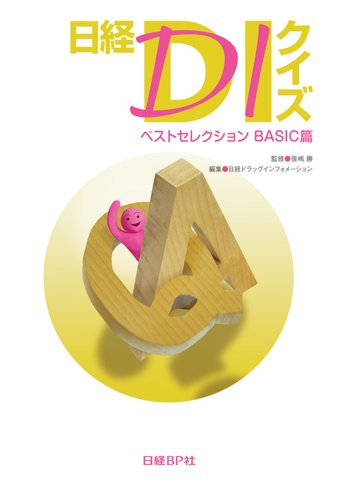 日経DIクイズ ベストセレクション BASIC篇拡大写真