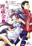 龍ヶ嬢七々々の埋蔵金(1)-電子書籍