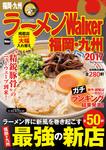ラーメンWalker福岡・九州2017-電子書籍