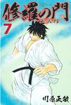 修羅の門 第弐門(7)-電子書籍