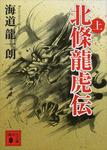 北條龍虎伝(上)-電子書籍