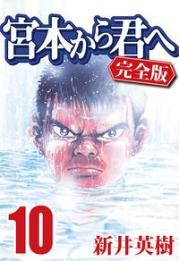 宮本から君へ [完全版] 10-電子書籍