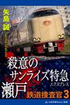 鉄道捜査官(3) 殺意のサンライズ特急瀬戸-電子書籍
