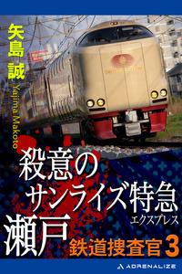 鉄道捜査官(3) 殺意のサンライズ特急瀬戸