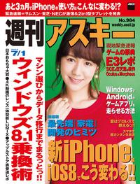週刊アスキー 2014年 7/1号
