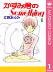 かすみ君のSomething 1-電子書籍