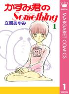 かすみ君のSomething(クイーンズコミックスDIGITAL)