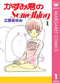 かすみ君のSomething 1