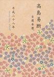 高島易断吉運本暦 平成二十八年-電子書籍