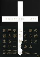 「〈世界史〉の哲学」シリーズ