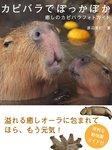 カピバラでぽっかぽか 癒しのカピバラフォトガイド-電子書籍