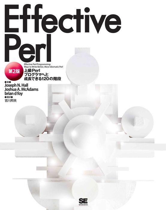 Effective Perl 第2版拡大写真