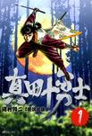 真田十勇士 1巻-電子書籍