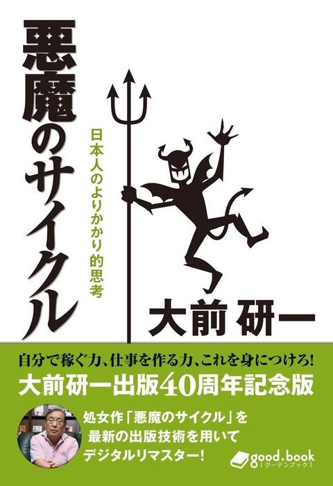 悪魔のサイクル(2013年新装版) 日本人のよりかかり的思考拡大写真