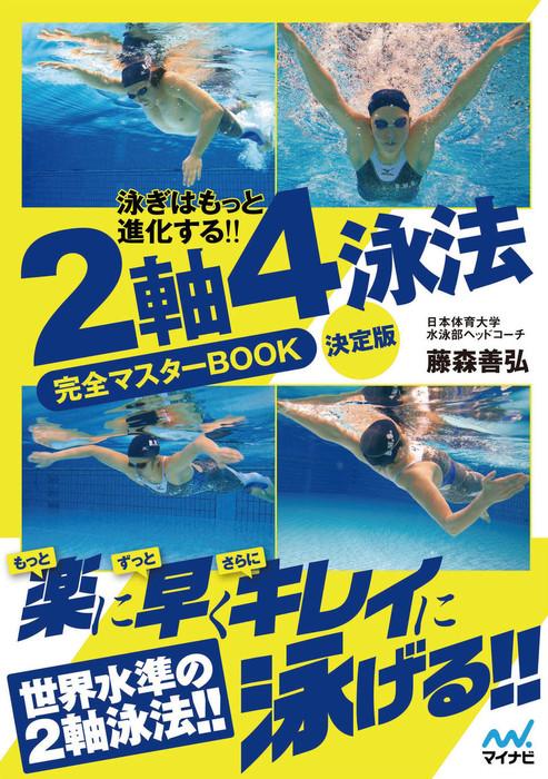 泳ぎはもっと進化する!! 2軸4泳法完全マスターBOOK 決定版拡大写真