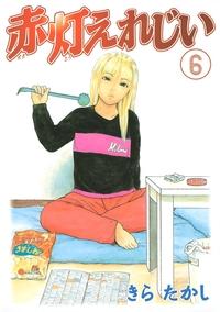 赤灯えれじい(6)