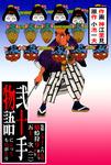弐十手物語76 蜻蛉狩り五十三次・二-電子書籍