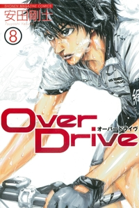 Over Drive(8)