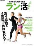 今からでも始められるラン活 目標!体年齢マイナス20歳 走り始めて4週間で体は変わる!-電子書籍