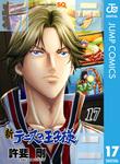 新テニスの王子様 17-電子書籍