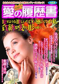 愛の履歴書Vol.8-電子書籍