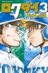 ロクダイ(3)-電子書籍