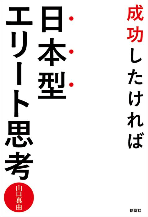 成功したければ日本型エリート思考拡大写真