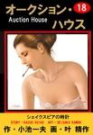 オークション・ハウス 18-電子書籍