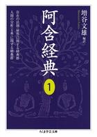「阿含経典(ちくま学芸文庫)」シリーズ