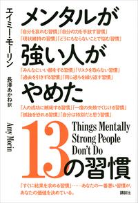 メンタルが強い人がやめた13の習慣-電子書籍