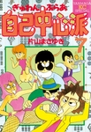 ぎゅわんぶらあ自己中心派(7)-電子書籍