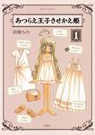 あつらえ王子きせかえ姫 / 1-電子書籍