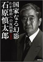 「国家なる幻影(文春文庫)」シリーズ
