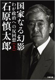 国家なる幻影(上) わが政治への反回想-電子書籍