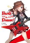 BanG Dream! バンドリ-電子書籍