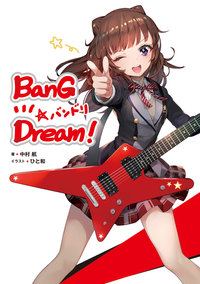 BanG Dream! バンドリ