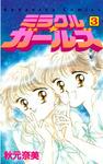 【20%OFF】ミラクル☆ガールズ【期間限定3~9巻セット】-電子書籍