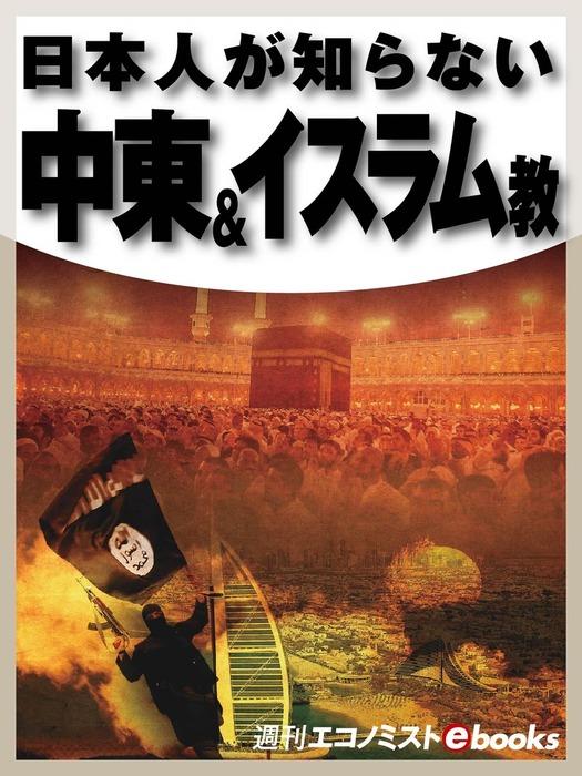 日本人が知らない 中東&イスラム教拡大写真