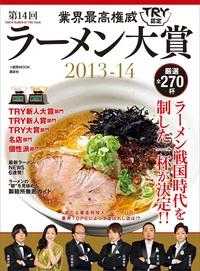 業界最高権威TRY認定 第14回ラーメン大賞 2013-14