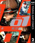 01<ZERO ONE> 2-電子書籍