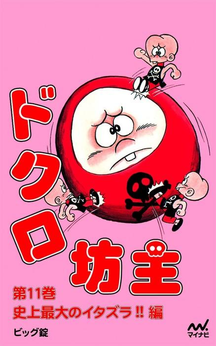 ドクロ坊主 第11巻 史上最大のイタズラ!! 編-電子書籍-拡大画像