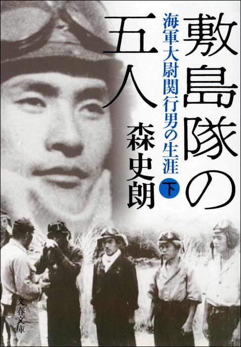 敷島隊の五人 海軍大尉関行男の生涯(下)-電子書籍-拡大画像