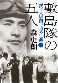 敷島隊の五人 海軍大尉関行男の生涯(下)