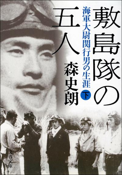 敷島隊の五人 海軍大尉関行男の生涯(下)-電子書籍