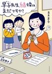 早子先生、結婚はまだですか?-電子書籍