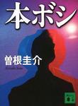本ボシ-電子書籍